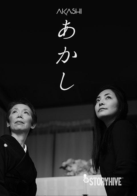 Akashi-あかし- Box Art image